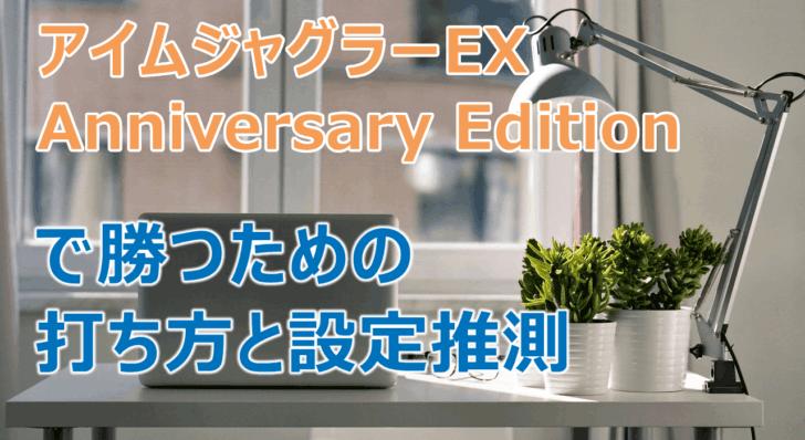 「アイムジャグラーEX AnniversaryEdition」で勝つための打ち方・設定推測