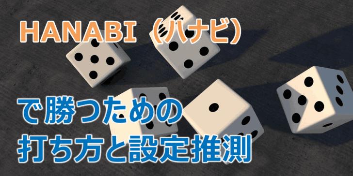 「HABABI(ハナビ)」の打ち方・スペック・設定推測