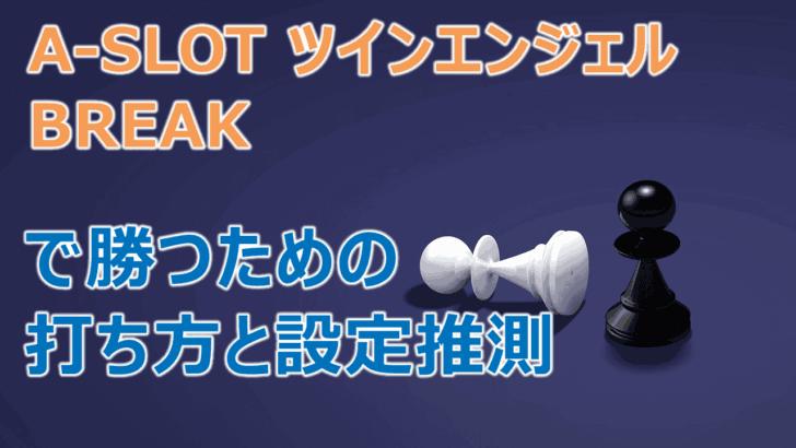 「A-SLOT ツインエンジェルBREAK」で勝つための打ち方・設定推測