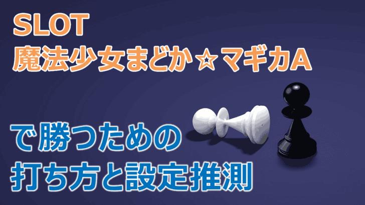 「SLOT 魔法少女まどか☆マギカA」で勝つための打ち方・設定推測