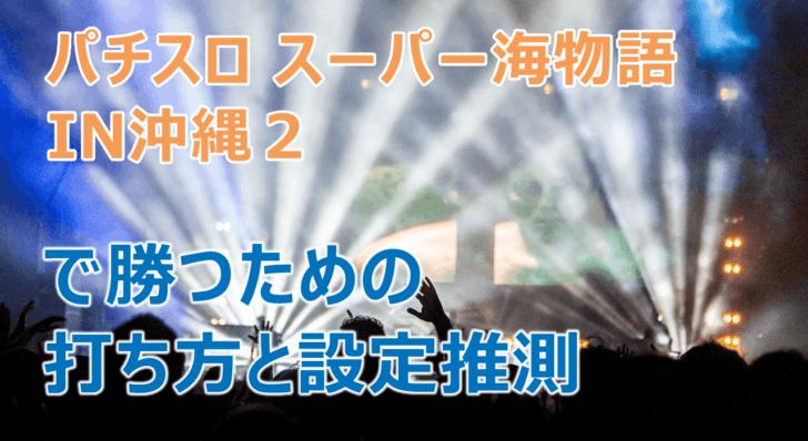 「パチスロ スーパー海物語 IN沖縄2」で勝つための打ち方・設定推測