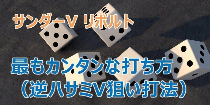 「サンダーV リボルト」で最も簡単な打ち方(逆ハサミV狙い打法)