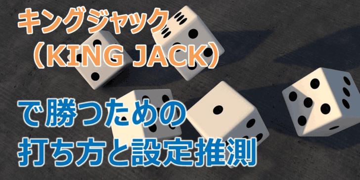 「キングジャック(KING JACK)」で勝つための打ち方・設定推測