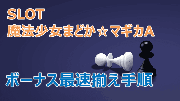 「SLOT 魔法少女まどか☆マギカA」ボーナス最速揃え手順