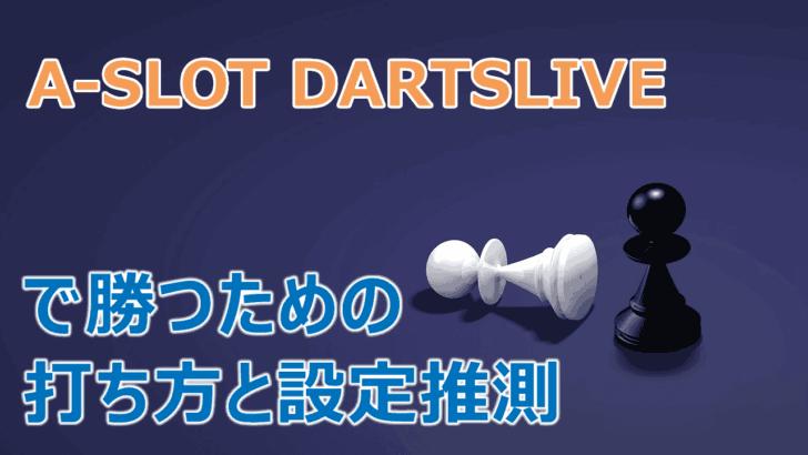 「A-SLOT DARTSLIVE」で勝つための打ち方・設定推測