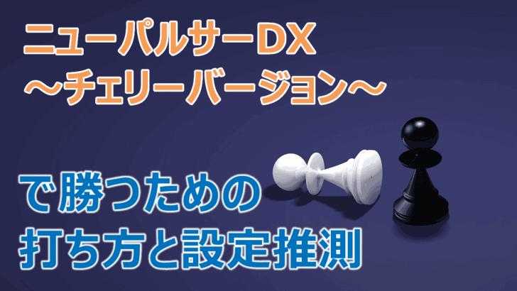 「ニューパルサーDX ~チェリーバージョン~」で勝つための打ち方・設定推測