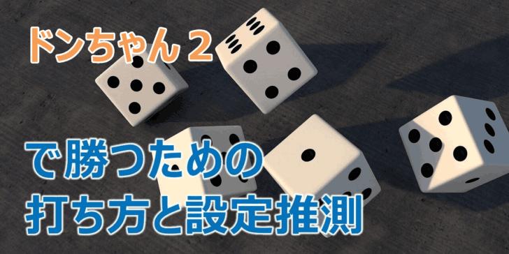 「ドンちゃん2」の打ち方・スペック・設定推測