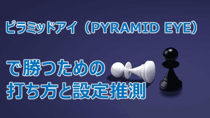 「ピラミッドアイ(PYRAMID EYE)」で勝つための打ち方と設定推測