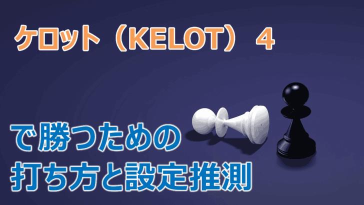「ケロット4」で勝つための打ち方と設定推測
